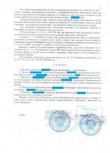 Решение Ленинского районного суда СПб о лишении родительских прав