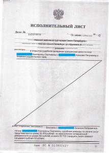 Исполнительный лист на взыскание судебных расходов