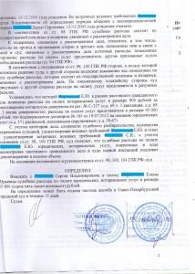 Определение-Невского суда Санкт-Петербурга-2