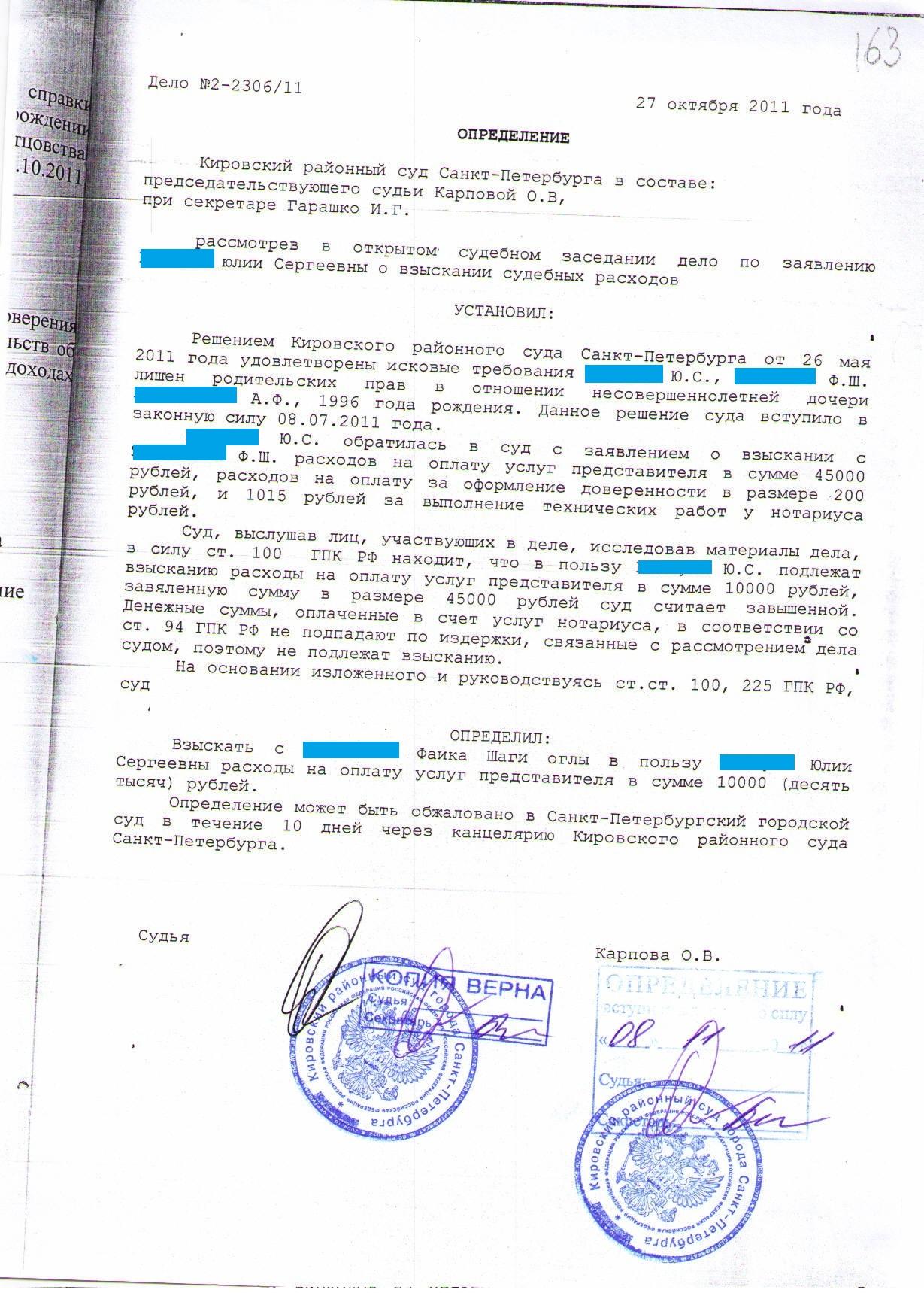 О решении суда первой инстанции - Верховный Суд Республики Беларусь