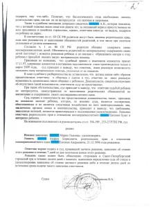 Решение Выборгский_суд_2009_2