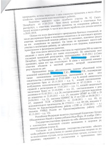 Решение Красногвардейский_суд_2011_2