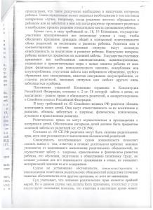 Решение Красногвардейский_суд_2011_3