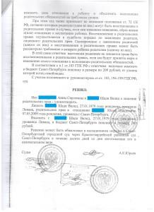 Решение Красногвардейский_суд_2011_4