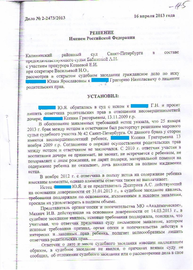Судебный участок кировского района санкт петербурга двинская