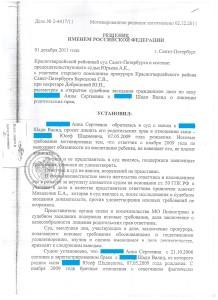 Решение_Красногвардейский_суд_2011_1