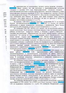 Решение Невского районного суда о лишении родительских прав отца