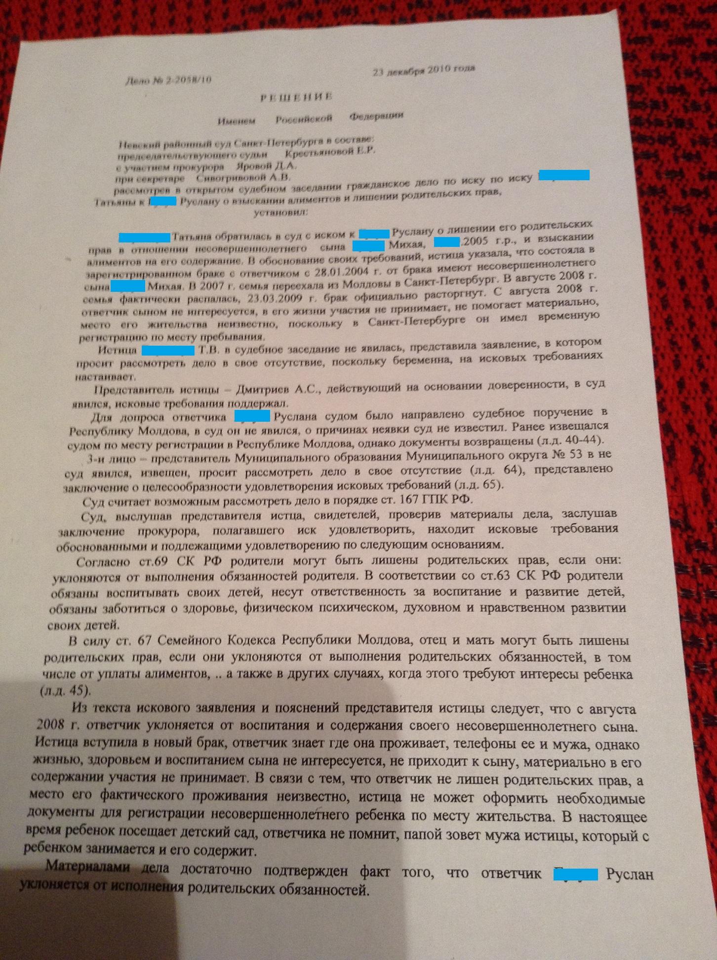 видели характеристика в суд по лишению прав образец глава делегации