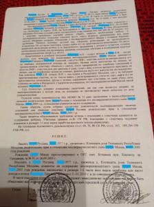 Решение о лишении родительских прав гражданина Молдавии-2