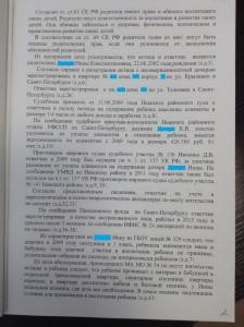 Решение Невского районного суда-18.02.2014-2