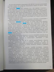 Решение Невского районного суда-18.02.2014-3