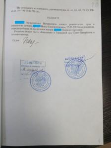 Решение Невского районного суда-18.02.2014-4