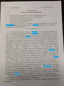 Решение Красносельского суда-1
