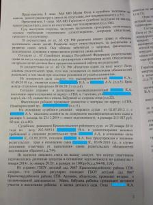 Решение Красносельского суда-2