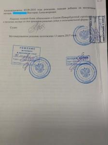 Решение Красносельского суда-4