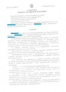 Решение Хвещенко-Невский суд-1 001