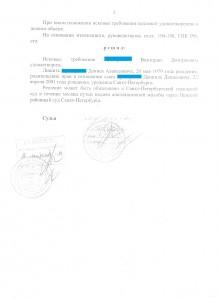 Решение Хвещенко-Невский суд-2 001